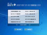 深度技术 GHOST WIN7 SP1 X64 万能装机版 V15.12_win7旗舰版64位纯净