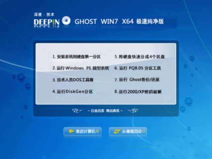 <font color='#0000FF'>��ȼ��� GHOST WIN7 SP1 X64 ��ɫ������ V15.12_64λwin7������</font>