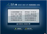 深度技术 GHOST WIN7 SP1 X86 绿色纯净版 V15.12_win7纯净版32