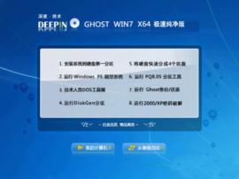 深度技术 GHOST WIN7 SP1 X64 绿色纯净版 V15.12_64位win7纯净版
