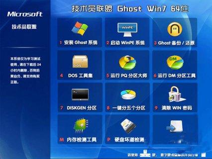 技术员联盟 GHOST WIN7 SP1 X64 经典纯净版 V15.12_win7纯净版64位
