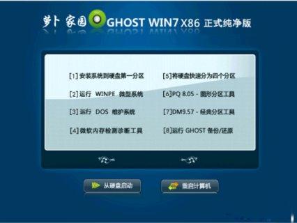 萝卜家园 GHOST WIN7 SP1 X86 官方纯净版 V15.12_win7纯净版32