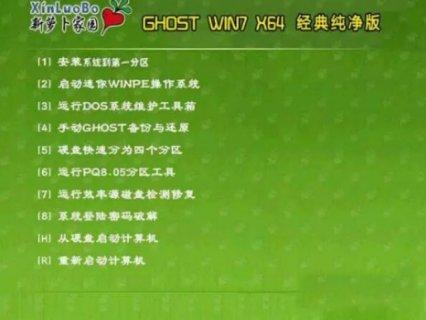 萝卜家园 GHOST WIN7 SP1 X64 官方纯净版 V15.12_win7纯净版64位