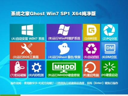 系统之家 GHOST WIN7 SP1 X64 经典纯净版 V15.12_64位win7纯净版