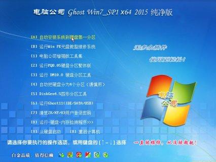 电脑公司 GHOST WIN7 SP1 X64 绿色纯净版 V15.12_win7纯净版64