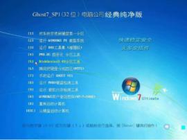 电脑公司 GHOST WIN7 SP1 X86 绿色纯净版 V15.12_win7纯净版32位