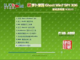 萝卜家园 GHOST WIN7 SP1 X86 增强旗舰版 V15.12_32位win7旗舰版