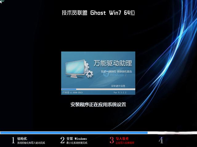 技术员联盟 ghost win7