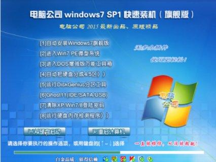 电脑公司 GHOST WIN7 SP1 X64 正式旗舰版 V16.1_最新win7纯净版64位