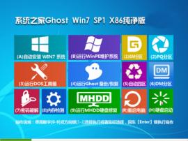 系统之家 GHOST WIN7 SP1 X86 安全纯净版 V16.1_windows7纯净版32位