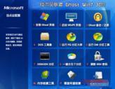 技术员联盟 GHOST WIN7 SP1 X86 安全纯净版 V16.1_win7 32 纯净版