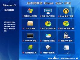 技术员联盟 GHOST WIN7 SP1 X64 安全纯净版 V16.1_最新64位win7纯净版