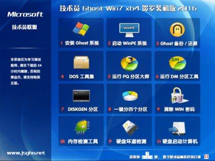 技术员联盟 GHOST WIN7 SP1 X64 贺岁装机版 V16.1_win7旗舰版64