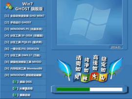风林火山 GHOST WIN7 SP1 X64 标准旗舰版 V16.1_win7旗舰版64