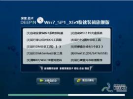 深度技术 GHOST WIN7 SP1 X64 经典旗舰版 V16.1_win7旗舰版64位