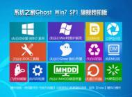 系统之家 GHOST WIN7 SP1 X64 精简旗舰版 V16.1_win7旗舰版64