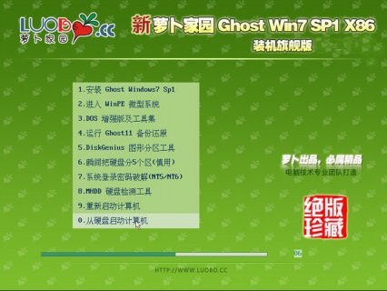 <font color='#FF0000'>�ܲ���԰ GHOST WIN7 SP1 X86 �ȶ��콢�� V16.2_32λwin7�콢��</font>