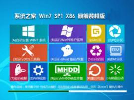 系统之家 GHOST WIN7 SP1 X86 免激活旗舰版 V16.2_win7 32位旗舰版