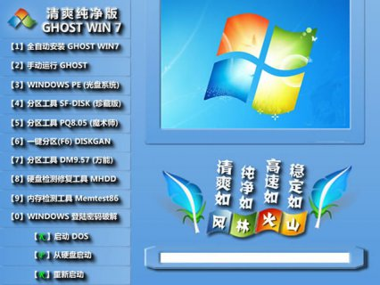���ֻ�ɽ GHOST WIN7 SP1 X64 ��ˬ������ V16.3_win7 64 ������