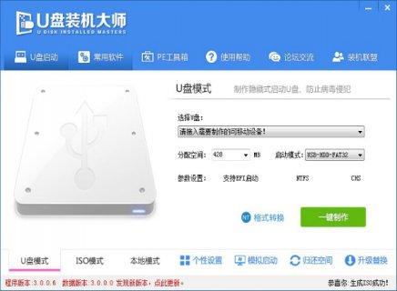 U盘安装【Win10 64位精品系统】Ghost Win10 TH2 专业版 V1.0 教程
