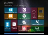 【Win10 64位精品系统】Ghost Win10 TH2 专业版 V1.0