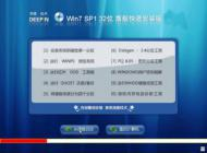 深度技术 GHOST WIN7 SP1 X86 安全旗舰版 V16.3_win7 32位旗舰版