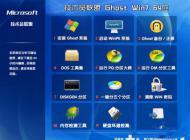 技术员联盟 GHOST WIN7 SP1 X64 官方旗舰版 V16.3_win7旗舰版64