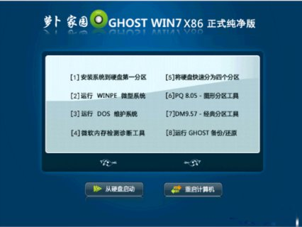 ���ѻ�԰ GHOST WIN7 SP1 X86 �⼤����� V16.3_win7������32λ