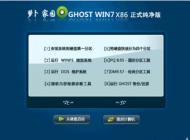 番茄花园 GHOST WIN7 SP1 X86 免激活纯净版 V16.3_win7纯净版32位