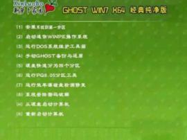 萝卜家园 GHOST WIN7 SP1 X64 特别纯净版 V16.3_win7 64位纯净版