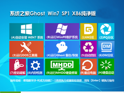 <font color='#FF0000'>ϵͳ֮�� GHOST WIN7 SP1 X86 ��ɫ������ V16.3_win7������32</font>