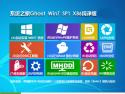 系统之家 GHOST WIN7 SP1 X86 绿色纯净版 V16.3_win7纯净版32