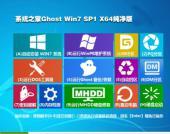 系统之家 GHOST WIN7 SP1 X64 绿色纯净版 V16.3_win7 64位纯净版