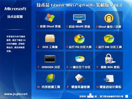 技术员联盟 GHOST WIN7 SP1 X86 装机旗舰版 V16.3_32位win7旗舰版