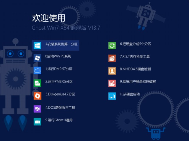 ��Win7 64λ��Ʒ��Ghost Win7 SP1 �콢�� V13.7��������)