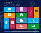 【Win7 32位精品】Ghost Win7 SP1 纯净版 V6.2