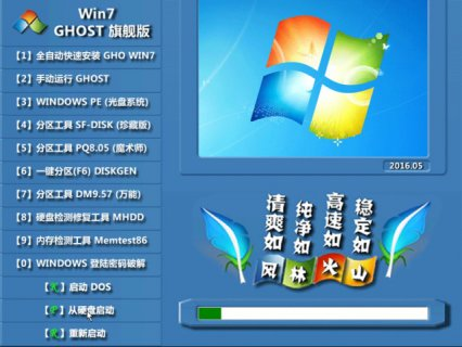 ���ֻ�ɽ GHOST WIN7 SP1 X86 �����콢�� V16.5_win7�콢��32λ