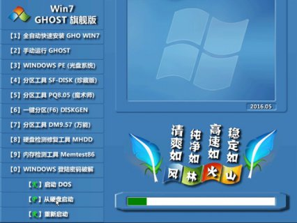 ���ֻ�ɽ GHOST WIN7 SP1 X64 �����콢�� V16.5_win7�콢��64λ