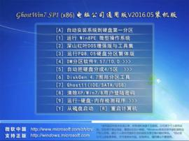 电脑公司 GHOST WIN7 SP1 X86 快速装机版 V16.5_win7旗舰版32位
