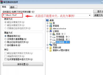 硬盘安装【Win7 64位精品】Ghost Win7 SP1 旗舰版 V13.8 教程