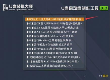 U盘安装【Win7 64位精品】Ghost Win7 SP1 旗舰版 V13.8 教程