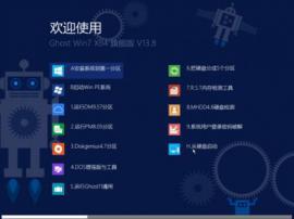 【Win7 64位精品】Ghost Win7 SP1 旗舰版 V13.8