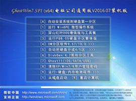 电脑公司 GHOST WIN7 SP1 X64 通用装机版 V16.7_win7旗舰版64