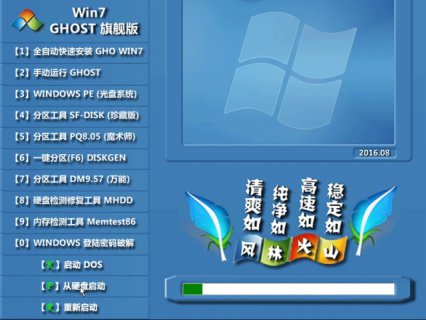 ���ֻ�ɽ GHOST WIN7 SP1 X64 �콢װ��� V16.8_win7�콢��64λ