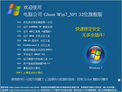<font color='#0033CC'>���Թ�˾ GHOST WIN7 SP1 X86 �콢װ��� V16.8_win7�콢��32</font>
