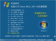 电脑公司 GHOST WIN7 SP1 X86 旗舰装机版 V16.8_win7旗舰版32