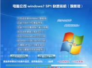 电脑公司 GHOST WIN7 SP1 X64 旗舰装机版 V16.8_win7旗舰版64