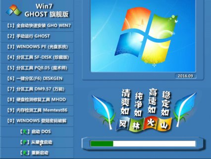 <font color='#0000FF'>���ֻ�ɽ GHOST WIN7 SP1 X86 �����콢�� V16.9_win7 32λ�콢��</font>