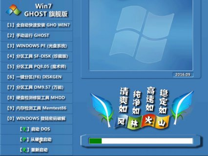 <font color='#FF0000'>���ֻ�ɽ GHOST WIN7 SP1 X64 �����콢�� V16.9_win7 64λ�콢��</font>