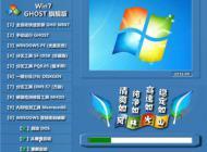 风林火山 GHOST WIN7 SP1 X86 经典旗舰版 V16.9_win7 32位旗舰版